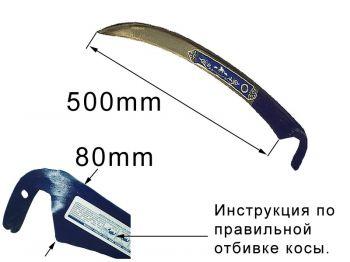 Коса №5 Eмель кована загострена ІД