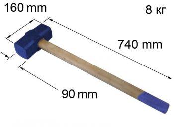 Кувалда 8кг с ручкой