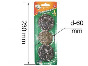 Сетка  металлич. для посуды МЖ,  набор 3шт.